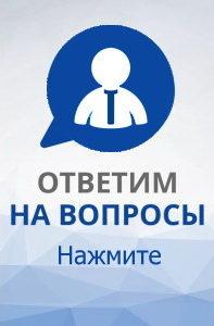 Консультация мастера online